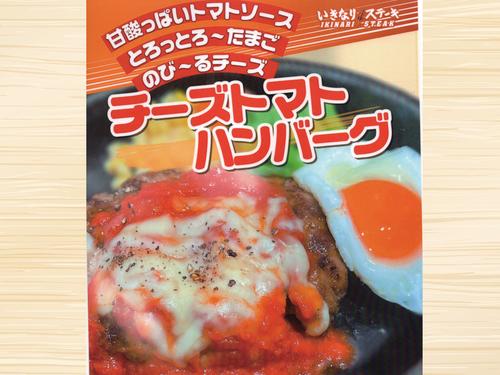 チーズトマトハンバーグ