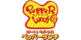 ペッパーランチのロゴ画像