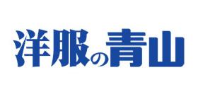 洋服の青山のロゴ画像