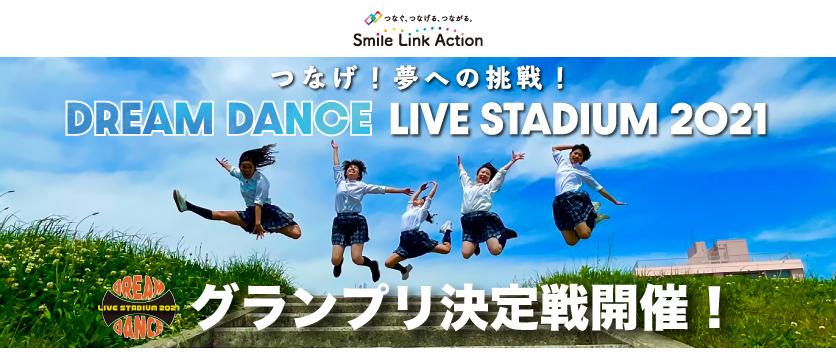 DREAM DANCE LIVE STADIUM 2021  グランプリ決定戦開催!