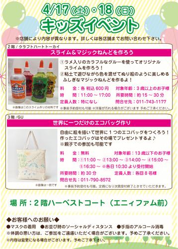 4/17(土)・18(日) キッズイベント★