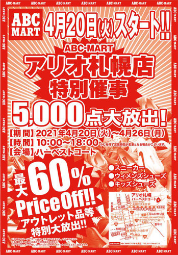 ABCマートアリオ札幌店 特別催事