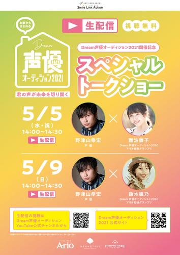 Dream声優オーディション2021