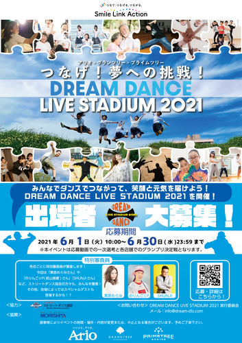 つなげ!夢への挑戦!DREAM DANCE LIVE STADIUM 2021