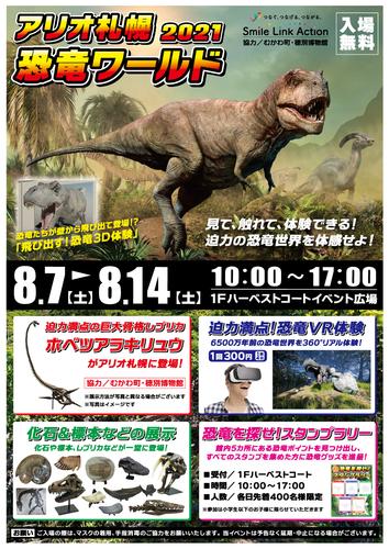 アリオ札幌『恐竜ワールド 2021』