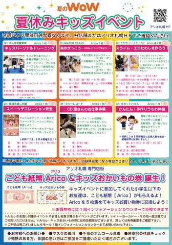 ★夏休み キッズイベント★