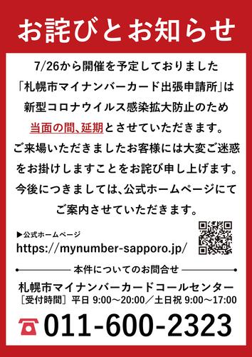 【延期のお知らせ】札幌市マイナンバーカード出張申請所