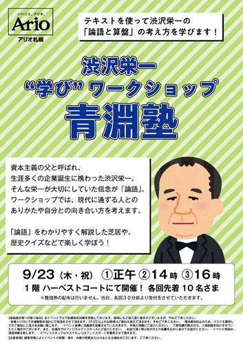 """渋沢栄一""""学び""""ワークショップ「青淵塾」"""