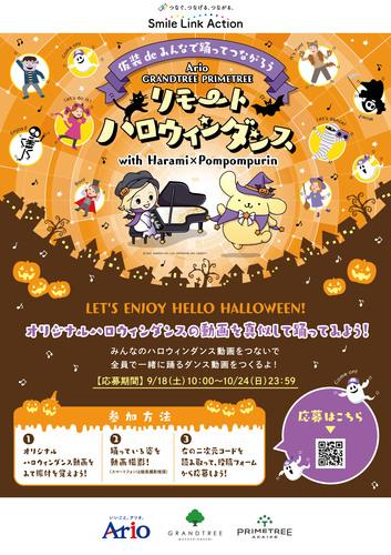 【9/18(土)〜10/24(日)】HELLO HALLOWEENオリジナルダンス動画投稿募集中!