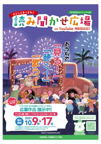 「トラックの日 ぬりえ絵画コンテスト on WEB」応募作品 展示中!
