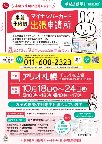 【事前予約制】マイナンバーカード出張申請所