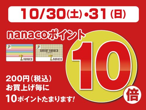 【予告】10/30(土)・31(日) nanacoポイント10倍!