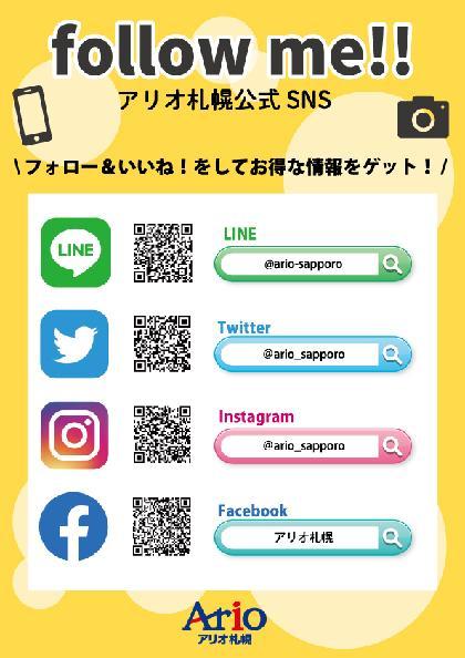 アリオ札幌のSNS画像