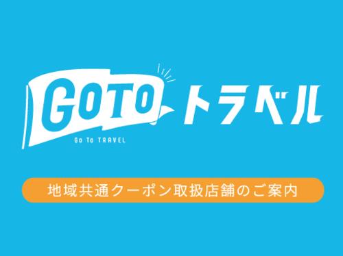 GoToトラベル「地域共通クーポン」使用可能店舗のご案内画像