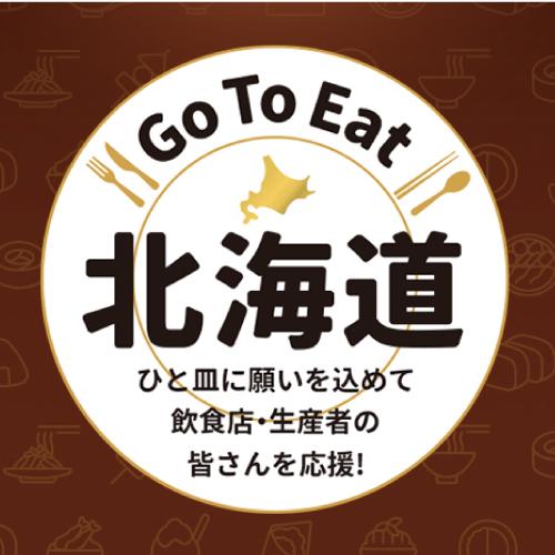 GoToイート北海道食事券ロゴ画像
