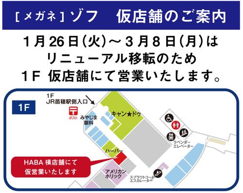 仮店舗マップ