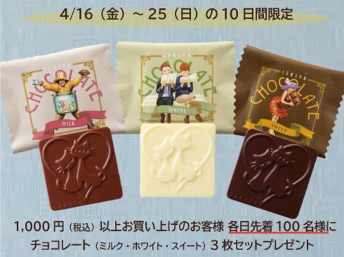 1,000円(税込)以上お買い上げのお客様にチョコレート3枚セットプレゼント!