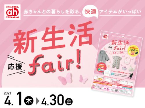 0401 新生活応援fair!