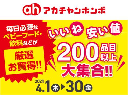 0401 いいね 安い値 200品目以上大集合