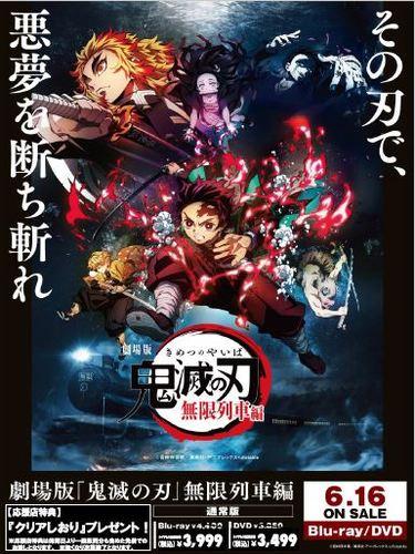 劇場版「鬼滅の刃」無限列車編 BD&DVD予約受付中!