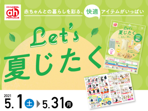 5.1 Let's 夏じたく