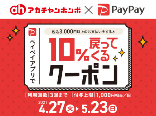 4/27~ PayPay