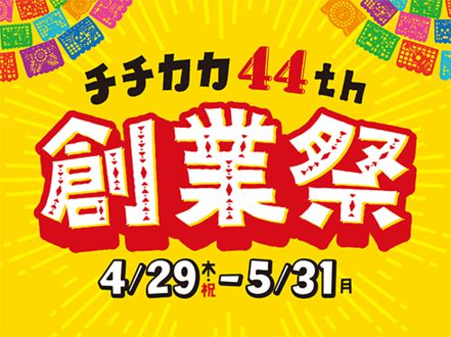 チチカカ44周年創業祭