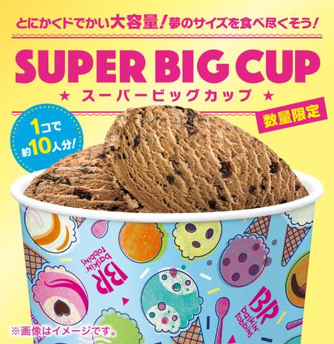 スーパーBIGカップ