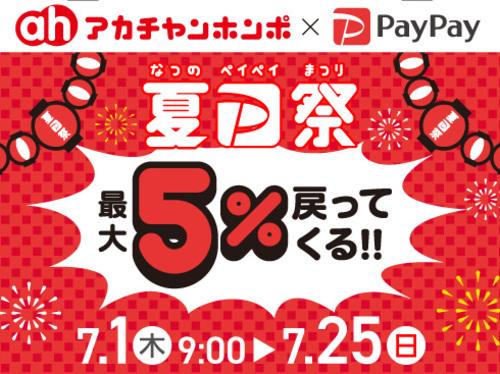 PayPay祭り