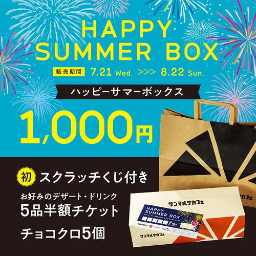 サンマルクカフェ ☆HAPPY SUMMER BOX☆