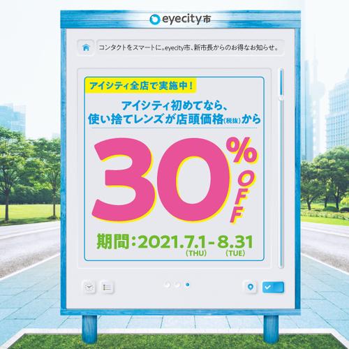 【アイシティ初回限定】30%OFFキャンペーン実施中!
