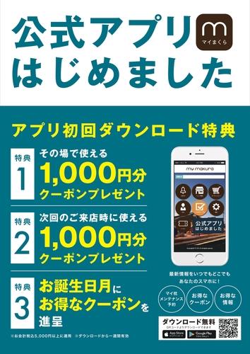 マイまくらアプリ