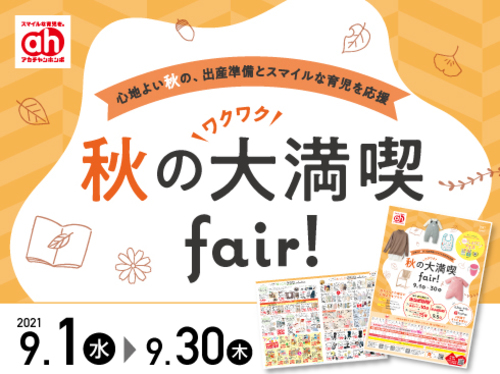 9.1秋の大満喫fair!
