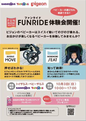 ピジョンFUN RIDE走行体験会