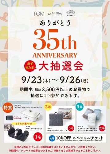 【TGM】35th ANNIVERSARY 大抽選会⭐︎