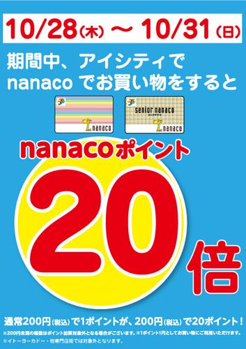 アイシティ限定!nanacoポイント20倍!!