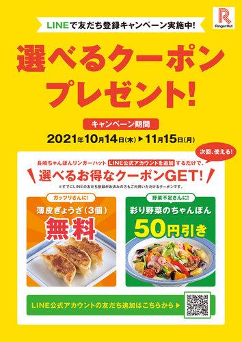 「彩りちゃんぽん・皿うどん50円引き」「ぎょうざ3個」LINEクーポンプレゼント!