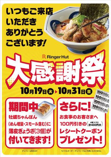 リンガーハット大感謝祭!!