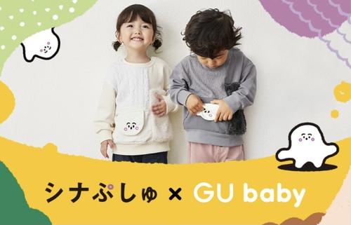 シナぷしゅ×GU baby コラボ