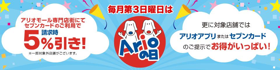 アリオの日のロゴ画像