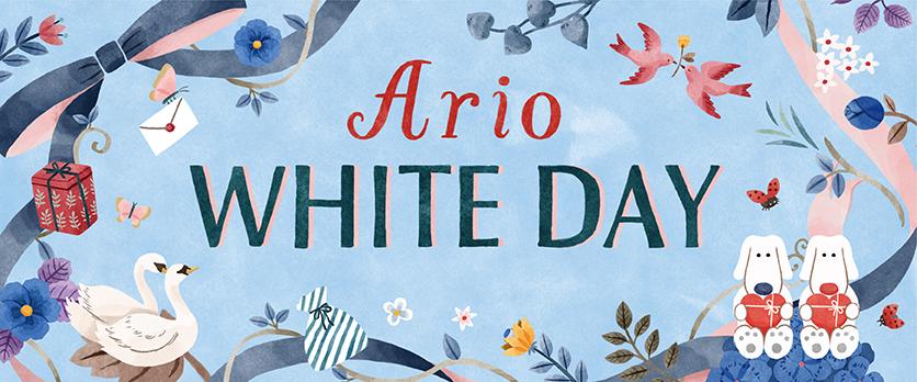 アリオホワイトデー