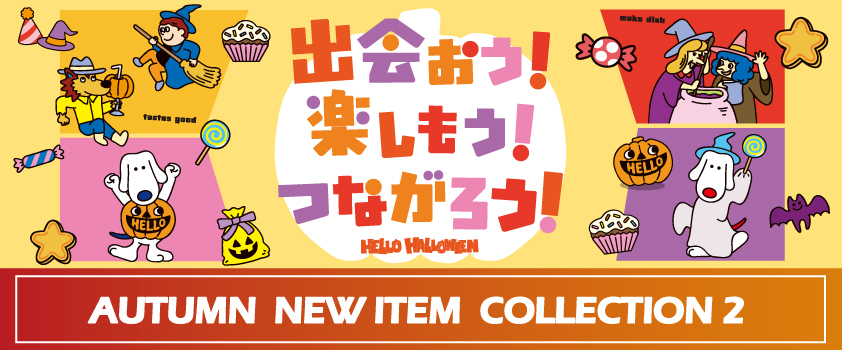 AUTUMN NEW ITEM COLLECTION 2