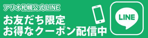 アリオ札幌公式LINE