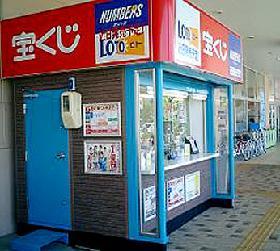 アリオ札幌チャンスセンターの画像