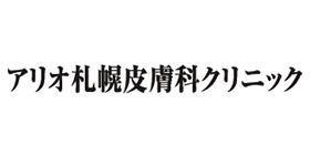 アリオ札幌皮膚科クリニックのロゴ画像
