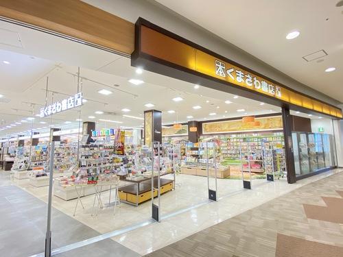 くまざわ書店 アリオ札幌店の画像