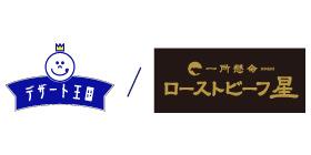 デザート王国/ローストビーフ 星のロゴ画像