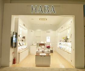 HABAの画像