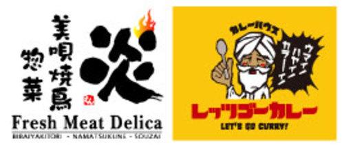 美唄焼鳥・惣菜 炎/レッツゴーカレーのロゴ画像